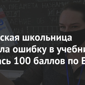 Russian schoolgirl proved a mistake in the textbook and achieved 100 points on the exam