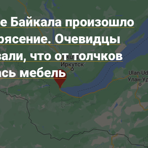 An earthquake occurred in the Baikal region. Eyewitnesses say furniture moved from jolts - News on TJ