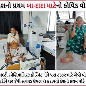 For the first time in the country, Ahmedabad Civil has a geriatric ward for coronary elderly patients.