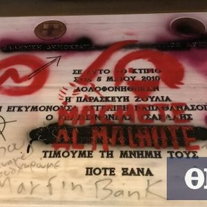 They tarnished the monument of the victims of Marfin after the march for the death of Zak Costopoulos