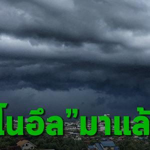 "Weather today, ""No Eul"" has arrived in Thailand this evening, every sector to deal with the rain."