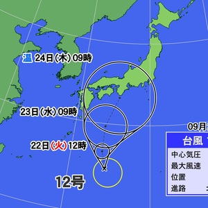 Typhoon No. 12 occurs 23rd (Wednesday) to 24th (Thursday) Heavy rain (Weather Map) --Yahoo! News