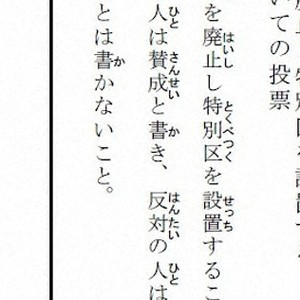 Question Naruhodori: Osaka Metropolis Plan, why referendum again? Ishin Daikatsu in the election of the issue, looking ahead to the House of Representatives election, in favor of publicity = answer, Tatsu Tsukui