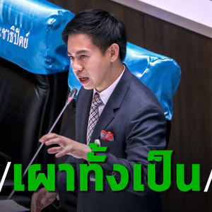 """""""Independence"""" ting the Thai era, burned as a sterilization, SME cut the budget to 105 baht each."""
