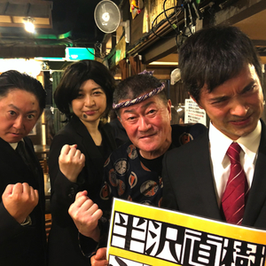 """Naoki Hanzawa"" gives back to ""Dogeza Room"" and izakaya. The effect of the location business is excellent-Magumagu News!"