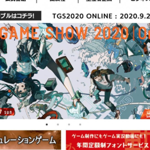 Tokyo Game Show kicks off entirely online amid COVID-19 pandemic