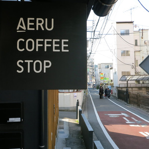 In The Tokyo Suburbs, Aeru Coffee Stop Takes A Quieter Approach To Cafe Life
