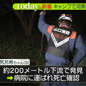 An unknown boy found in the riverbank, found downstream ... Died Yamaguchi (Nippon Television Network (NNN)) --Yahoo! News