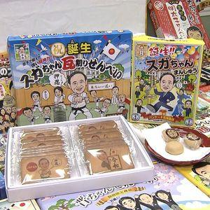 """Suga-chan senbei"": Japanese cookies celebrating the new Prime Minister in karateka attire"