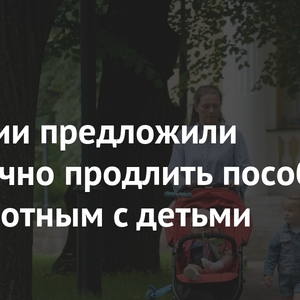 In Russia, they offered to extend benefits for the unemployed with children indefinitely