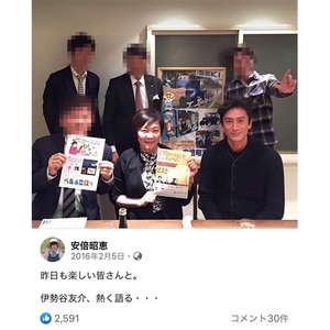 """Attention in the arrest of Yusuke Iseya """"Cannabis connection photo"""" with Akie"""