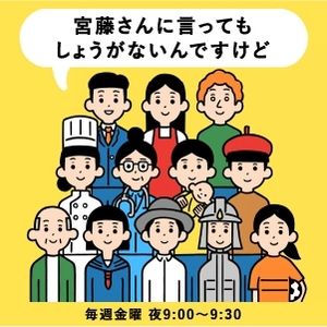 """ACTION"" Kankuro Miyato's complaints corner will be on the program Regular broadcast from October (Oricon) --Yahoo! News"