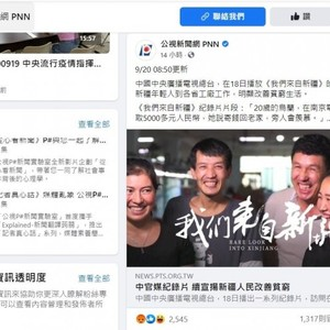PTV news editor was bombarded to speak for Xinjiang re-education camp, thousands of netizens flooded Facebook
