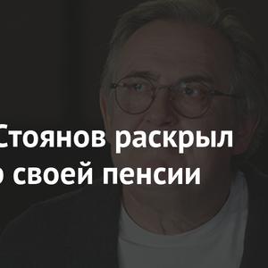Yuri Stoyanov revealed the size of his pension