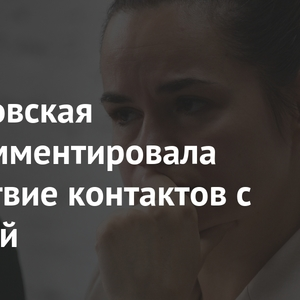 Tikhanovskaya commented on the lack of contacts with Russia