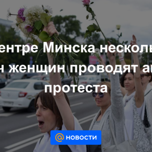 Several thousand women hold a protest in the center of Minsk