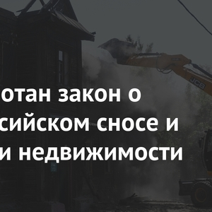 A law on the all-Russian demolition and seizure of real estate has been developed
