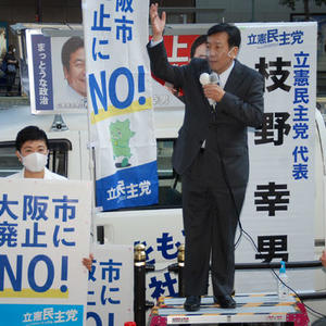 "Representative Edano ""Why do you lose it?"" Appeals against the Osaka Metropolis Plan --Society: Nikkan Sports"