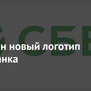The new logo of Sberbank is shown
