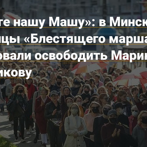 """Bring back our Masha"": in Minsk, the participants of the ""Brilliant March"" demanded to release Maria Kolesnikova - News on TJ"