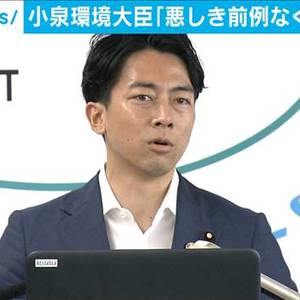 """""""It's ridiculous and bad and unprecedented"""" Minister of the Environment Koizumi (TV Asahi (ANN)) --Yahoo! News"""