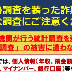 Call attention to fraud pretending to be a census, don't tell me about deposits and savings, accounts, (Kyodo News)