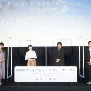 """Theatrical version Violet Evergarden: Director Taichi Ishidate """"It was completed because of everyone's support"""" Public commemorative stage greetings --MANTANWEB"""