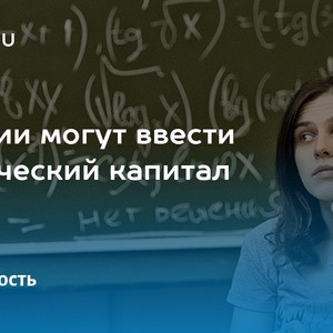 Student capital can be introduced in Russia