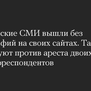 Belarusian media came out without photos on their websites. So they protest against the arrest of two photojournalists - Meduza