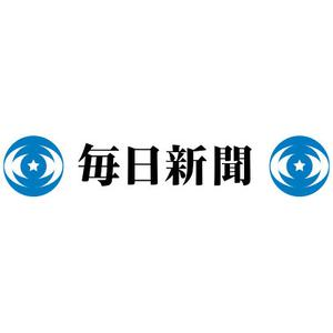 Mainichi Shimbun