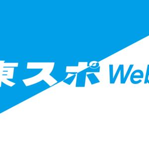 東スポWeb – 東京スポーツ新聞社