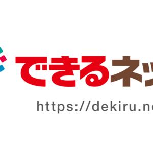 dekiru.net