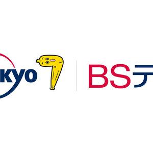 テレビ東京・BSテレ東