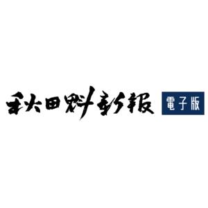 秋田魁新報電子版